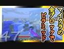 【Minecraft】マイクラの全ブロックでピラミッド Part47【ゆっくり実況】