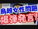 【都知事選】民進党・岡田代表、定例会見で爆弾発言連発www