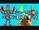 【モンスト実況】ウルトラマンエース3体とバルタン星人を撃て!【究極】