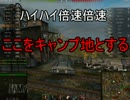 【WoT】ゆっくりテキトー戦車道 T95編 第31回「出落ち」