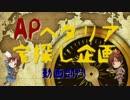【APヘタリア】APヘタリア宝探し企画【動画部門】
