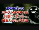 【ポケモンGO】ゴーストポケモンを捕まえに心霊スポットに行ってきた。