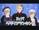 AxisPowersヘタリアランキング №97(7/14~7/20)