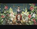 ☪ 箱庭ドラマチック / 天月-あまつき- 【全曲クロスフェード】