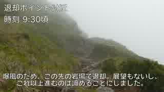 やまのぼり_part8_八ヶ岳(硫黄岳)[途中リ