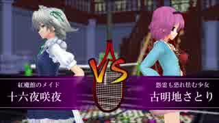 【東方MMD】テニスのおぜう様6