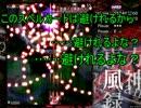 【実況】東方を5ミリも知らない僕が弾幕STGに挑戦【風神録】 4