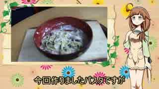 【ゆっくり解説】食べ物で遊ぼう!ステキな男料理【クリームパスタ】 thumbnail