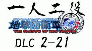 【地球防衛軍4.1】一人二役!いきなりINF A・R編 DLC2-21