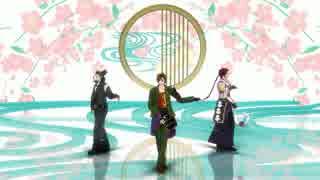 【MMD刀剣乱舞】三本揃って歌えや踊れ