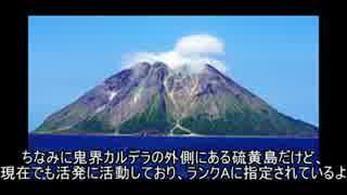 ゆっくり見る世界の火山 第五回「阿多・鬼
