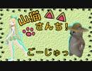 【WoT】山猫さんち! ごーじゅっ【ゆっくり実況】
