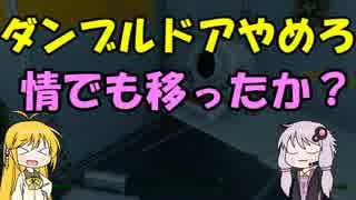 【VOICEROID+実況】Fallout4を楽しむようですPart91(大脱走の手助け)