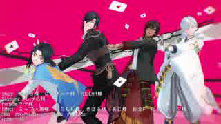 【MMD刀剣乱舞】伊達組4振でポーカーフェ