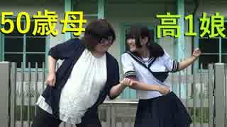 50歳母と高1娘がCalc.を軽く踊った