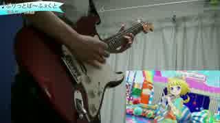 【プリパラ】ぷりっとぱ~ふぇくと 弾いてみた