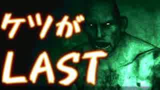 【OUTLAST】ケツがLASTpart5【実況プレイ