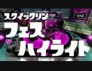 【splatoon】スクイックリンの第16回フェスハイライト【最終フェス】