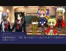 【ゆっくりクトゥルフ】Fate/EXTRA COC Part3【TRPGリプレイ】