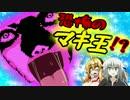 【忍者龍剣伝】おのれマキ王!第四章『罠』【VOICEROID+ゆっくり実況】