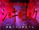 【死期欲-シキヨク- 第零話】 つぐのひシ
