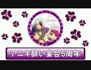 【MMD】アニキ酔い5周年宴会【戦国BASARA】