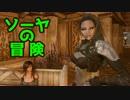 【Skyrim】ソーヤの冒険 同胞団編3【ゆっくり実況】