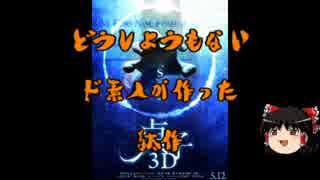 黒歴史ホラー「貞子3D」をゆっくり語っ