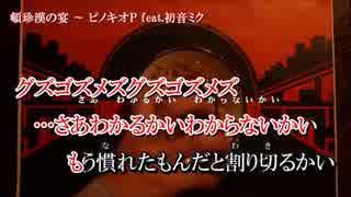 【ニコカラ】頓珍漢の宴【+3キー】