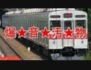迷列車で行こう 新・関東編 Ep.5 田園都市線の異端車、Ⓚ