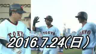 プロ野球2016 今日のホームラン 2016.7.24