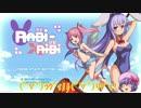 [ゆっくり実況]Rabi-Ribi part1 始まりはダンボールから