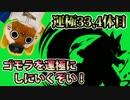 【モンスト実況】ゴモラを運極にしにいくぞい!【運極33,4体目】