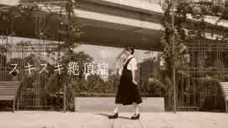 【華夢姫】スキスキ絶頂症【踊ってみた】 thumbnail