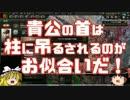 【HoI4】ゆっくり怒りのアフガン Part3【