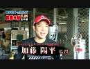 【鈴鹿8耐を語る!】加藤 陽平 監督インタビュー