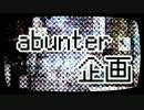 【絵師120人で】abunter企画【描いてみた】