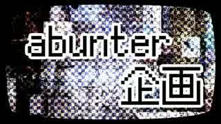 【絵師120人で】abunter企画【描いてみた】 thumbnail
