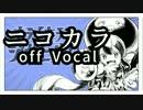 【ニコカラ】キライ・キライ・ジガヒダイ!【off vocal】