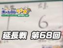 【延長戦#68】れい&ゆいの文化放送ホームランラジオ!