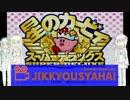 VOICEROID達の格闘王への道【実況者杯SE25部本選】
