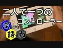 【実況】コントローラー2人持ちVS初心者【Splatoon】
