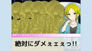 【NovelsM@ster】全日本フレデリカ選手権