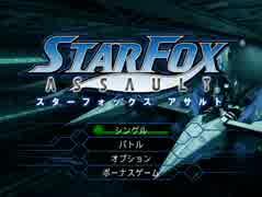【TAS】スターフォックスアサルト testrun