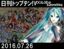 日刊トップテン!VOCALOID&something【日刊ぼかさん2016.07.26】