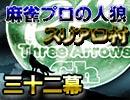 麻雀プロの人狼 スリアロ村:第32幕(中)