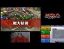 NGC『カルドセプト® リボルト』生放送 第3回 4/4