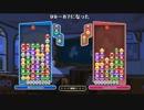 #5【ぷよぷよ】実況者対決 もこう vs コレコレ 100先!