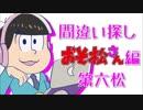 ☆間違い探し☆ おそ松さん編 第六松