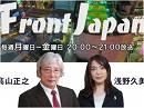 【Front Japan 桜】邪教キリシタンを取り上げる意味 / 中国・韓国だけではない!日本でも大使襲撃 / 神事 相撲の在り方[桜H28/7/27]